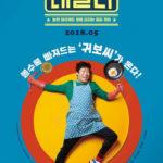 レッスル韓国映画