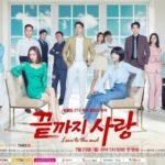 最後まで愛韓国ドラマ