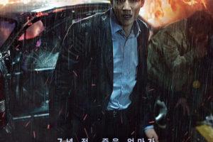 黄泉がえる復讐韓国映画