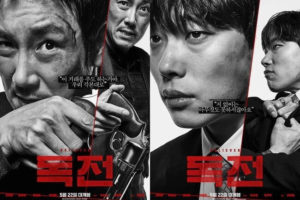 毒戦韓国映画