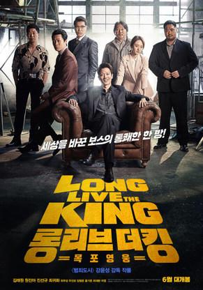 英雄都市韓国映画