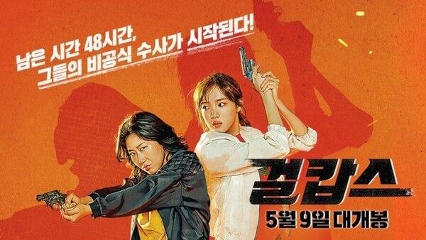 ガールコップス韓国映画