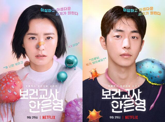 保健教師アンウニョン韓国ドラマ