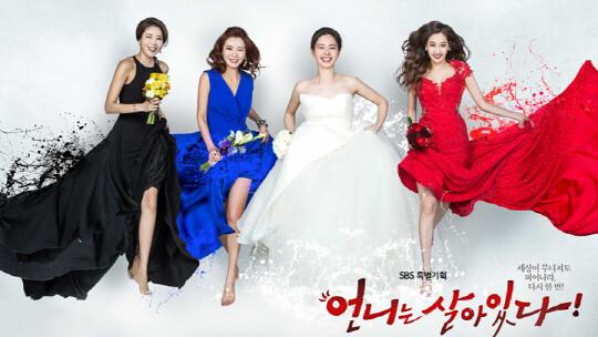復讐のカルテット韓国ドラマ