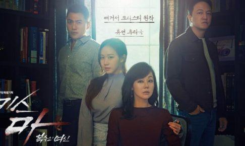 韓国ドラマ復讐の女神