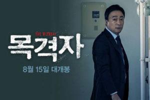 目撃者韓国映画