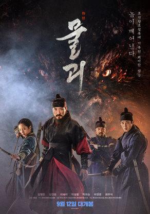 ムルゲ王朝の怪物、韓国映画