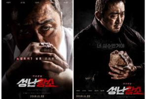 無双の鉄拳韓国映画