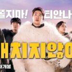 韓国映画シークレットジョブ