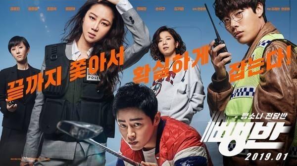 スピードスクワッド韓国映画