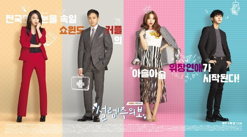 ときめき注意報韓国ドラマ