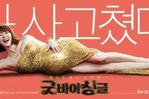 韓国映画グッバイシングル