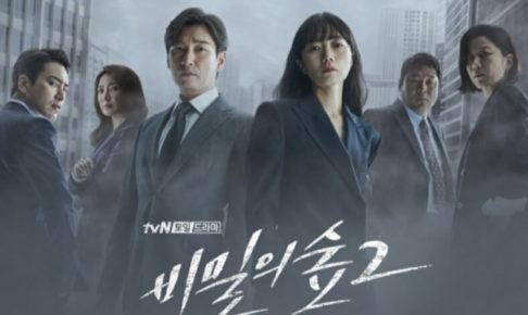 韓国ドラマ秘密の森2