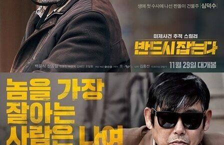 韓国映画必ず捕まえる