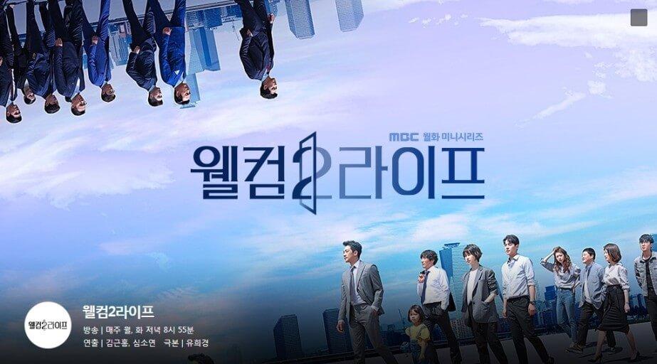 韓国ドラマウェルカム2ライフ