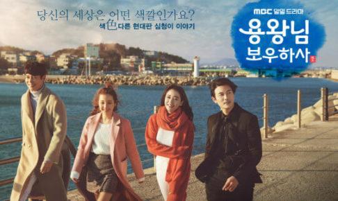韓国ドラマ龍王様のご加護