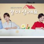 韓国ドラマ一緒に暮らしませんか