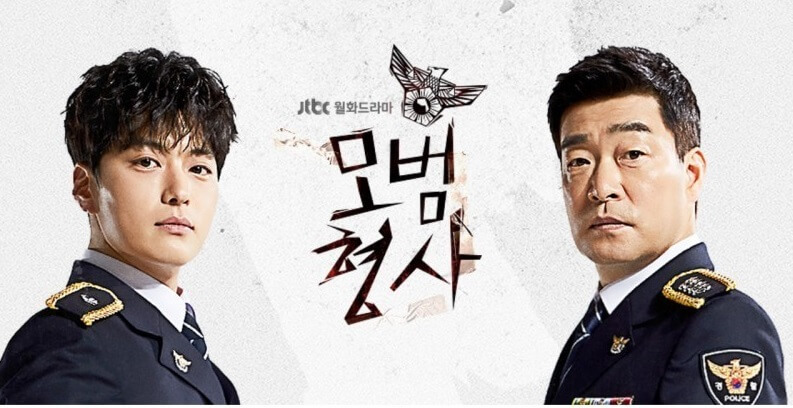 韓国ドラマ模範刑事