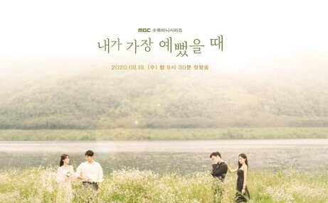 韓国ドラマ私が一番きれいだった時