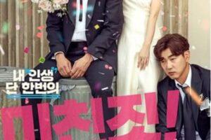 韓国映画ラブアゲイン2度目のプロポーズ