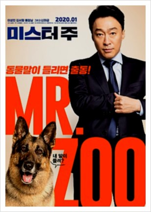 韓国映画SP国家情報局Mr. Zoo