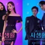 韓国ドラマプライバシー戦争・原題私生活