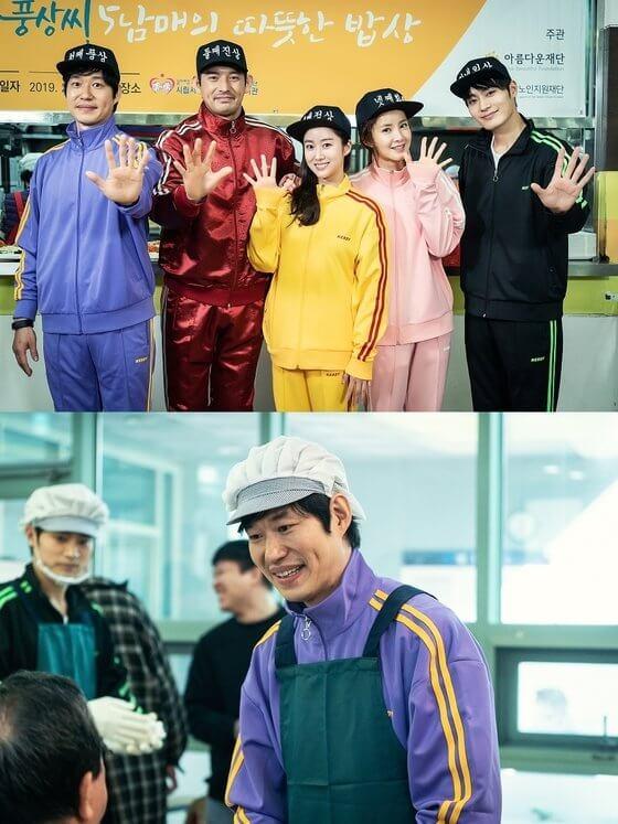 韓国ドラマ頑張れプンサンの視聴率公約での配食サービス