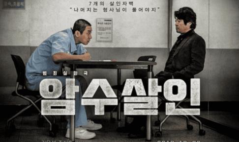 韓国映画暗数殺人