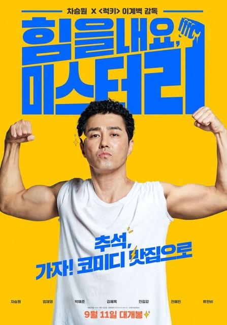 がんばれチョルス韓国映画