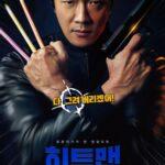 ヒットマンエージェントジュン韓国映画