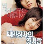 韓国映画百万長者の初恋