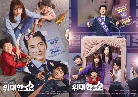 韓国ドラマ偉大なショー