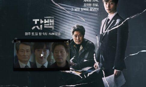 韓国ドラマ自白