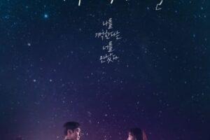 輝く星のターミナル韓国ドラマ