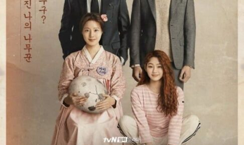 韓国ドラマケリョン仙女伝~恋の運命はどっち