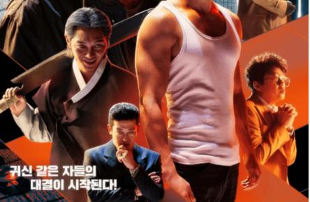 韓国映画鬼手キシュ