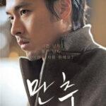 韓国映画レイトオータム