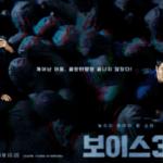 ボイス3韓国ドラマ