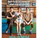 韓国映画私のボクサー