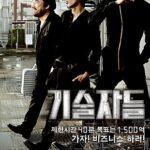韓国映画技術者たち
