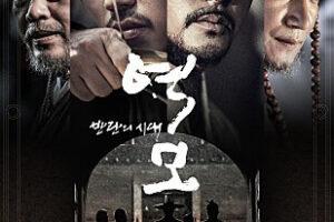 韓国映画逆謀反乱の時代
