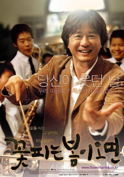 韓国映画春が来れば