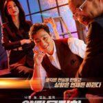 不夜城の男韓国映画