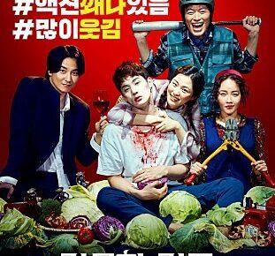 韓国映画感染家族