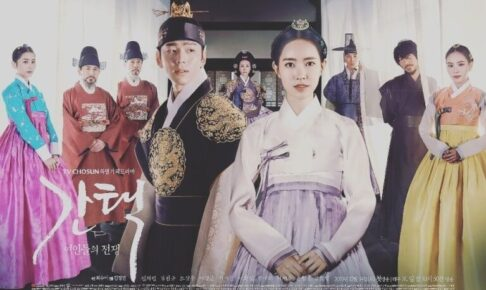 カンテク運命の愛韓国ドラマ