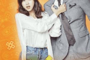 韓国ドラマ恋のレベルアップ