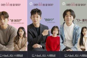 韓国ドラマ都会の男女の恋愛法