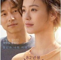 82年生まれキムジヨン韓国映画