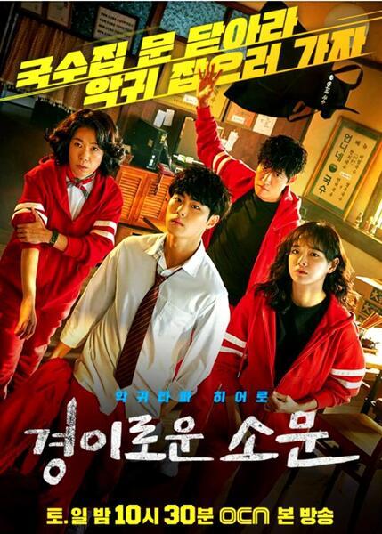 韓国ドラマ悪霊狩猟団カウンターズ