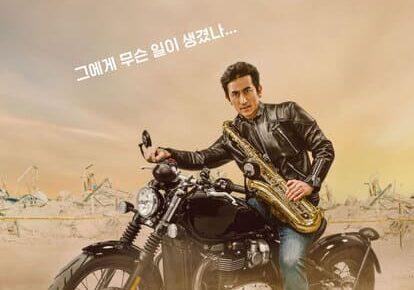 チャインピョはどこに消えたのか韓国映画